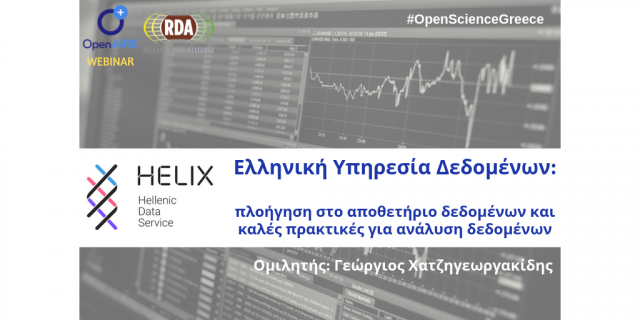 "A walk through the Hellenic Data Service ""HELIX"""