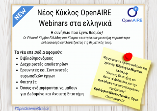 "Third series of OpenAIRE webinars in greek launched with a ""train the trainer"" webinar"