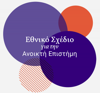 LIVE NOW: A joint proposal of Greek Research and Technology organizations for a National Strategy for Open Science