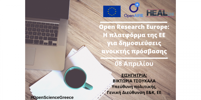 European Commission introduces the Open Research Europe platform to the Greek and Cypriot scientific communities